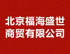 北京福海盛世商贸有限公司