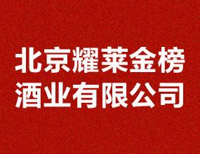 北京耀莱金榜酒业有限公司