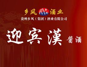 贵州乡风(集团)迎宾漢酱酒全国招商事业部