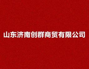 山东济南创群商贸有限公司