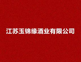 江苏玉锦缘酒业有限公司