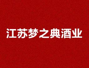 江苏梦之典酒业有限公司