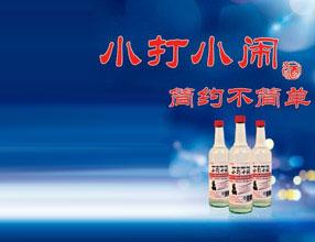 香河京运酿酒厂(小打小闹)