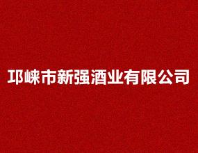 四川省邛崃市新强酒业有限公司