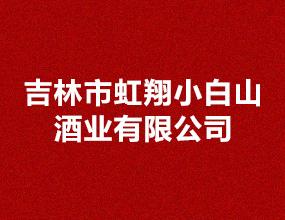 吉林市虹翔小白山酒業有限公司