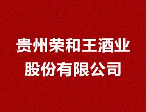 贵州荣和王酒业股份有限公司
