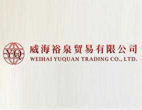 威海裕泉贸易有限公司
