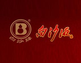 湖南白沙酒業銷售有限公司