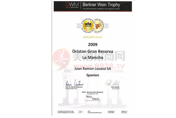 2015柏林葡萄酒大赛奥里斯坦特级陈酿2009葡萄酒金奖证书