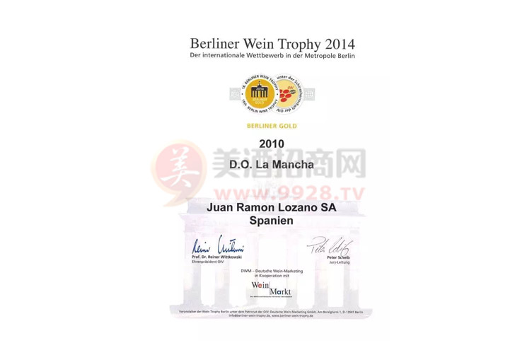 2015柏林葡萄酒大赛奥里斯坦珍藏陈酿2010金奖证书
