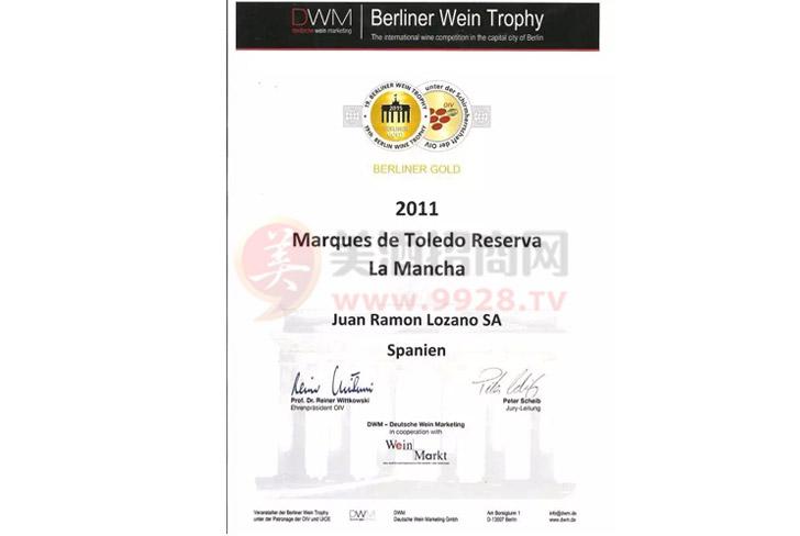 2015柏林葡萄酒大赛洛萨诺酒庄玛格陈酿2011葡萄酒金奖证书