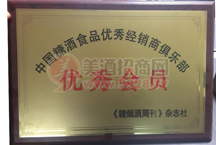 中国糖酒食品优秀经销商俱乐部优秀会员