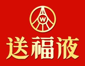 宜�e五�Z液股份公司送福液系列酒全���\�I中心