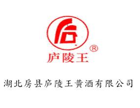 湖北房县庐陵王黄酒有限公司