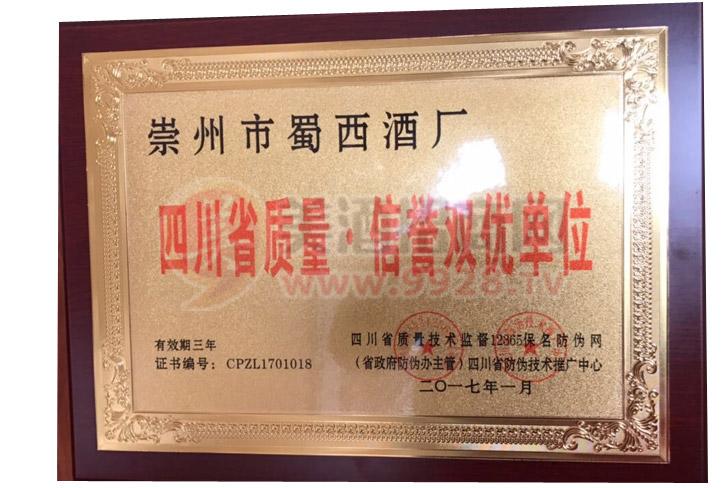 四川省质量技术双优单位