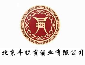 北京牛栏贡酒业有限公司