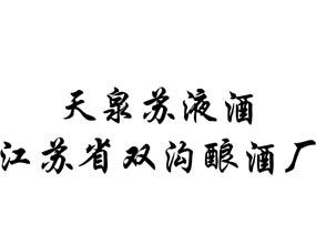江苏省双沟酿酒厂—天泉苏液酒