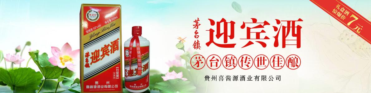 贵州喜酱源酒业有限公司