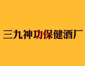 �_封市三九神功保健酒�S