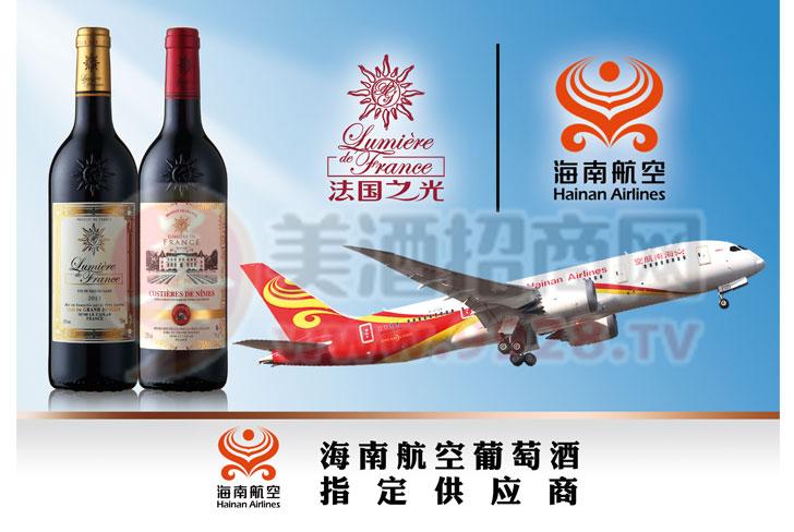 海南航空葡萄酒指定供��商