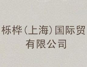 栎桦(上海)国际贸易有限公司