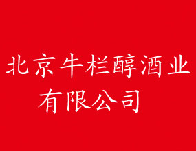 北京牛欄醇酒業有限公司