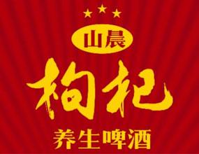 安徽山晨枸杞�B生啤酒有限公司