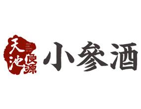 抚松县兴隆酿酒有限责任公司