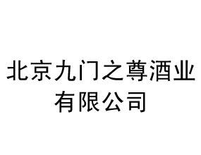 北京九门之尊酒业有限公司
