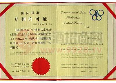 专利生产许可证