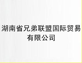 湖南省兄弟联盟国际贸易有限公司