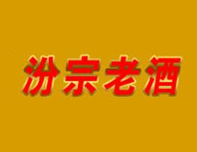 山西杏花汾宗集团股份有限公司