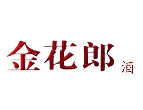 四川省金花郎冠酒业有限公司