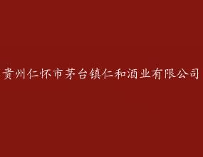 贵州仁怀市茅台镇仁和酒业有限公司