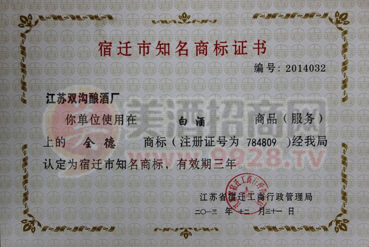 宿迁市知名商标证书