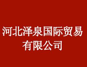 河北泽泉国际贸易有限公司