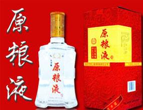 亳州市原粮液酒业有限公司