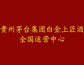 贵州茅台集团白金上匠酒全国运营中心