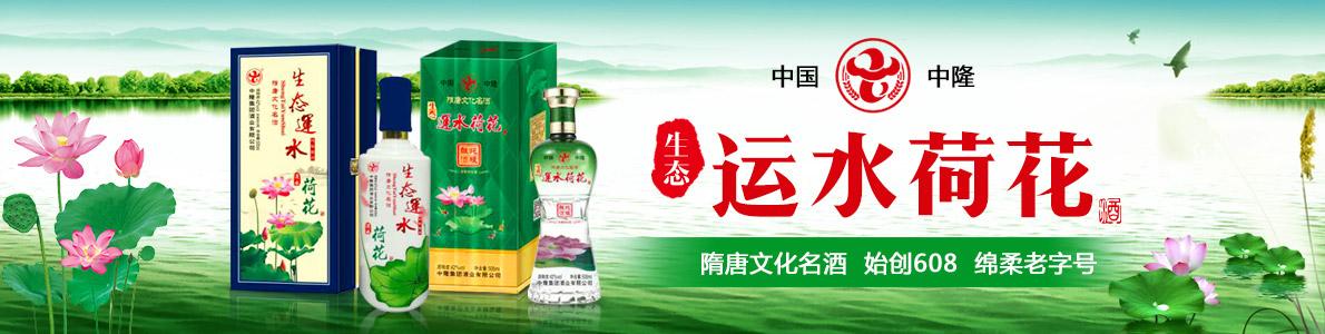 中隆集团酒业有限公司