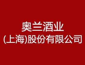 奧蘭酒業(上海)股份有限公司