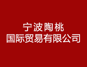 宁波陶桃国际贸易有限公司