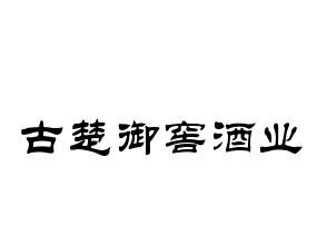江苏洋河镇古楚御窖酒业有限公司