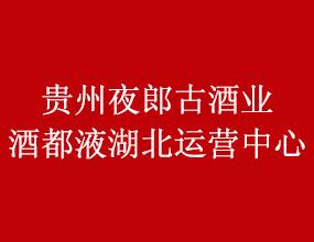 贵州夜郎古酒业酒都液酒湖北运营中心