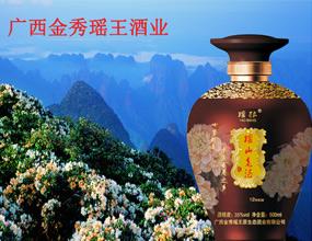 广西金秀瑶王原生态酒业有限公司