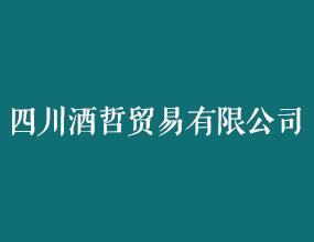 四川酒哲贸易有限公司