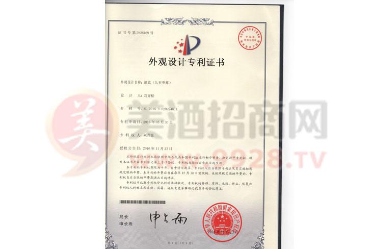 九五至尊酒盒外观设计专利证书