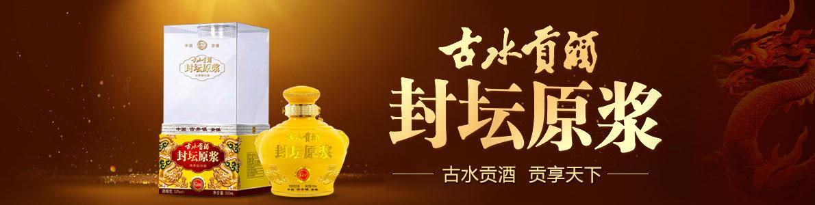 古水贡酒有限责任公司