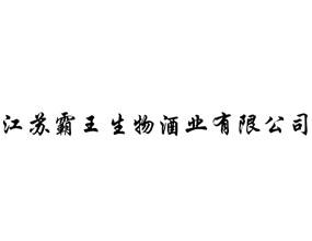 江苏霸王生物酒业有限公司