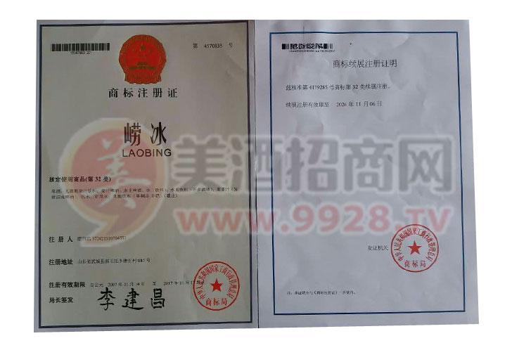 崂冰商标注册证