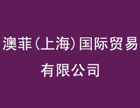 澳菲(上海)国际贸易有限公司
